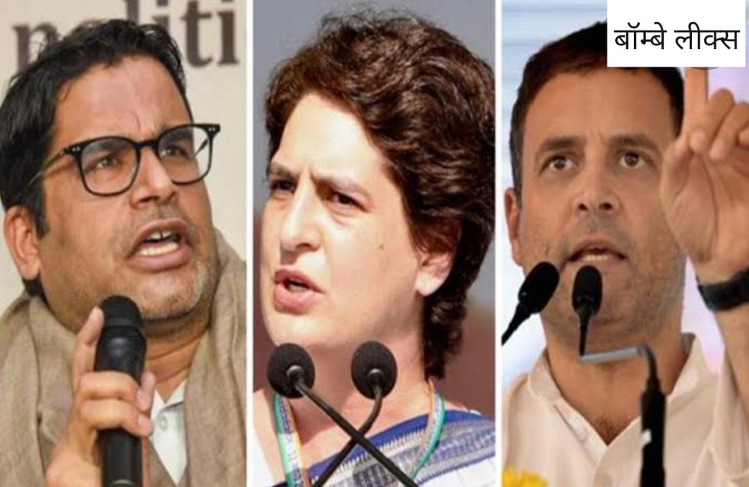 क्या पीके की रणनीति पर कांग्रेस की करेगी वापसी-राहुल प्रियंका की मिली हरी झंडी
