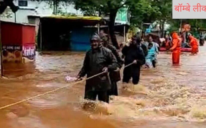 बाढ़ और बारिश से जूझता महाराष्ट्र-मौतों का आंकड़ा 112 पार तो 100 से अधिक लोग लापता