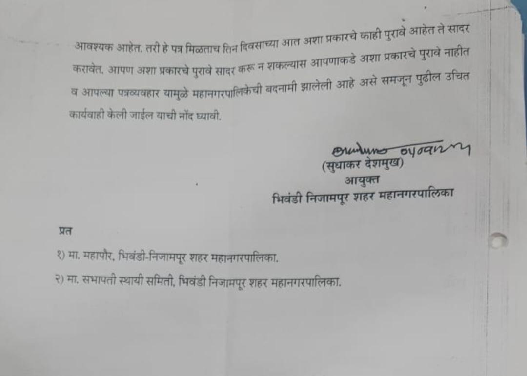भिवंडी : उर्दू शिक्षकों के तबादले के खिलाफ आवाज उठाने वाले नगरसेवकों को आयुक्त का नोटिस